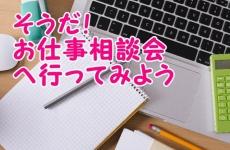 富山 子育て 仕事|働きたい!働き方を考えたい!ママへ