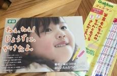 【12/15(土)開催】入場無料♪『GAKKEN ママフェスタ』に行こう♪