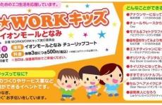 【7/30・31開催】WORK☆WORKキッズinイオンモールとなみ