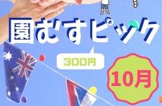 【9/29(日)開催】月イチ園むすび♪「フレーフレー!園むすピック」が開幕!