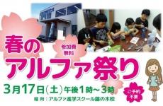 【3/17(土)開催】子どもたちが企画・運営する「アルファ春祭り」に遊びに行こう♪