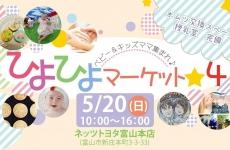 【5/20開催】ベビー&キッズママ集まれ!ひよひよマーケット★4