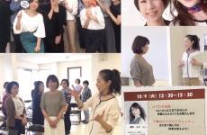 【11月開講】たった50分で綺麗に魅せるレッスン♡に注目!