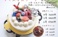 食物アレルギーっ子も安心♡「FRUCRU」のクリスマスケーキ&フルーツの予約スタート!