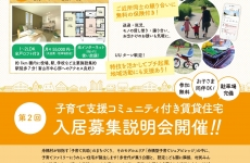 【開催レポ】舟橋村開催!主催者交流会vol.05
