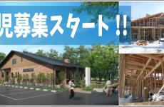 【園児募集】今春、新たに開設される保育園で園児5名募集スタート!