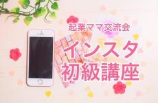 【10/17(木)mamasky house開催】起業ママ交流会「インスタ初級講座」