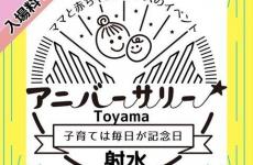 【11/28(木)開催】ママと赤ちゃん&キッズのイベント『アニバーサリー』が射水で開催決定!!