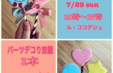 【7/29(日)開催】スティックアイシングクッキーを作ろう@夏マルシェ