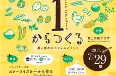 農と食と人をつなぐイベント「富がえりのレシピ」のご紹介♡