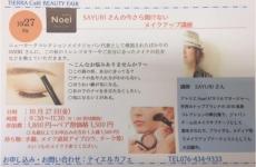 【10/27(金)開催】人気の体に良いカフェで、「メイクアップ講座」を開催!