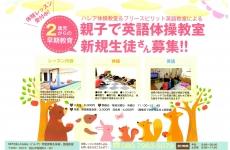 【2歳~OK!】体操と英語が一緒に習える!「英語体操教室」体験レッスン受付中♪