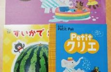 【8/25(土)・31(金)開催】0・1・2歳のための「Petit Pas」に親子参加しよう