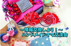 【4/23(火)mamasky houseにて】情報交換しよう♡ハンドメイドママ交流会