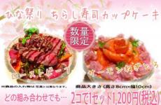 可愛くって豪華♡ひな祭りのちらし寿司カップケーキはいかが?