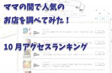 富山のママの「人気」が分かる! 10月のアクセスランキングを調べてみた。