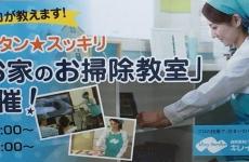 【7/16開催】プロが教える!かんたん☆スッキリ「お家のお掃除教室」