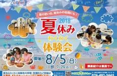 【8/5(日)開催】毎年大人気!わくわくが詰まった体験会