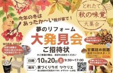 【10/20(土)開催】秋の味覚と楽しい企画がたっぷり♡オダケホームの「夢のリフォーム大発見会」に行こう!