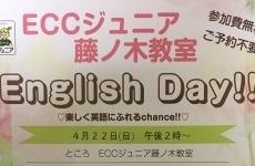 【4/22(日)開催】藤ノ木方面のママ注目!親子で英語に触れるEnglish Day開催☆