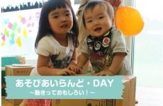 【8/23開催】あそびあいらんど・DAY 〜動きっておもしろい!〜