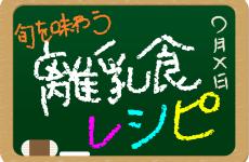 旬を味わう離乳食レシピ 2016.06