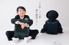 【3/5(火)~4/7(日)限定】入学・入園を迎える皆さんへ「STUDIO KNOT」春の撮影プランをご紹介♪