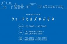 マイホーム検討中のママ必見♡高岡市に新しい街が誕生!!