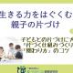 """【1/25(土)開催】子どもとの関わり方が変わる""""お片付けのコツ""""を学びませんか?"""
