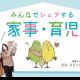 富山県で「家事育児分担キャンペーン」スタート!応募して素敵なプレゼントをGETしよう♪