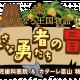 初開催!あすなろ小児歯科医院&カターレ富山の特別イベント★