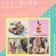 【4/10(土)OPEN!】富山県美術館内にある『アートとイート』をコンセプトにしたレストラン「BiBiBi & JURULi ビビビとジュルリ」のプレオープンに行ってきた!|ママスキー潜入調査