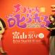 【8/16(日)まで開催@ファボーレ】チコちゃんに叱られる 富山祭りに行ってきた!