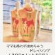 【石川】野菜嫌いの子どもがパクパク食べる!れんげやのドレッシングがバカ売れ!