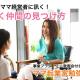 ママ起業家交流会 ~先輩ママ経営者に訊く!働く仲間の見つけ方~