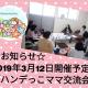 【3/12(火)mamaskyhouseにて】楽しくおしゃべりしよう♪「ハンデっこママ交流会」定期開催
