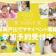 【8/17(月)~28(金)開催】高岡・砺波方面のママ注目!POP UP mamasky in コンショク