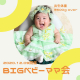ippo × mamasky 出生体重3,500gオーバーのBIGベビー出産経験のママ同士で情報交換しましょう!