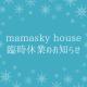 【重要】「mamaskyhouse(ママスキーハウス)」臨時休業のお知らせ