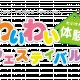 【7/15(日)開催】射水市 初開催☆「わいフェス」の魅力に迫る!!