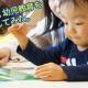 子ども 習い事|子どもの吸収力は無限大!話題の『七田式幼児教育』を体験してみた!【mamasky潜入調査】