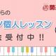 大人気!「開進堂楽器」のピアノ個人レッスン♪無料体験レッスン受付中!