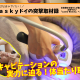 【突撃取材③】mamaskyドイの実体験録!キャビって実際どうなの!?