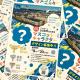 【9/20(日)まで必着】ファボーレ20周年記念事業!『マスコットキャラクター』デザイン募集☆