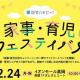 富山県主催★家事や育児が楽しくなるヒントが得られるファミリーイベント!