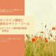 「お金の教室 西田FP社労士事務所」の7月オンライン講座をチェック!