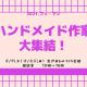 親子で楽しめる♡ステキな手作り&ワークショップ開催!