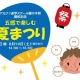 【8/19(土)開催】子どもたちの企画がいっぱい!「五感で楽しむ夏祭り」