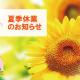 【8/8(土)~16日(日)】夏季休業のお知らせ|mamasky house