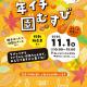 舟橋村の公園で子ども向けイベント開催!11月は年イチ園むすび「公園フリマ」